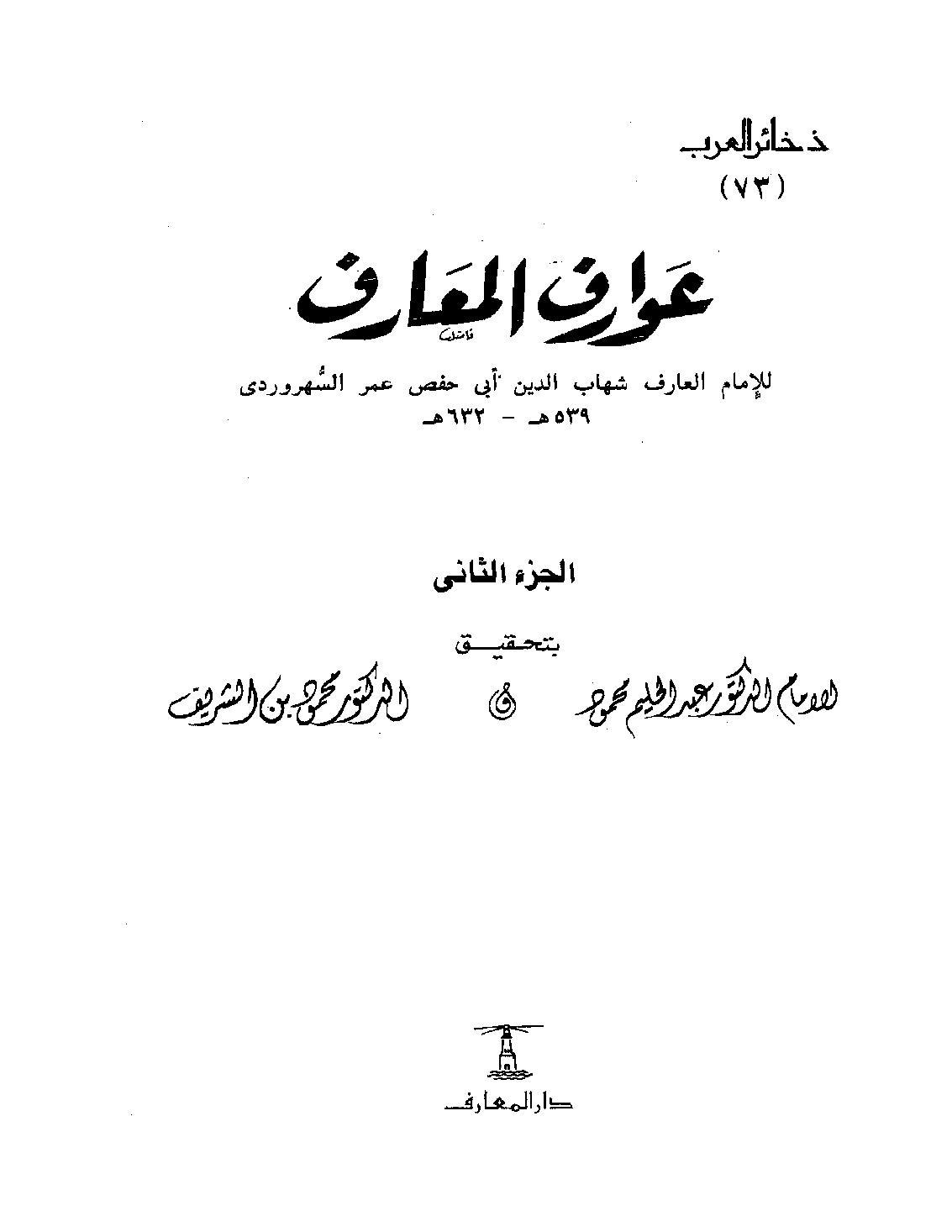 مكتبة عبد الحليم محمود